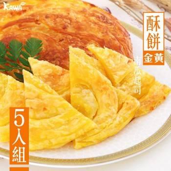 【KAWA巧活】黃金酥餅-南瓜起司(5包)
