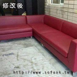L型沙發修理案例