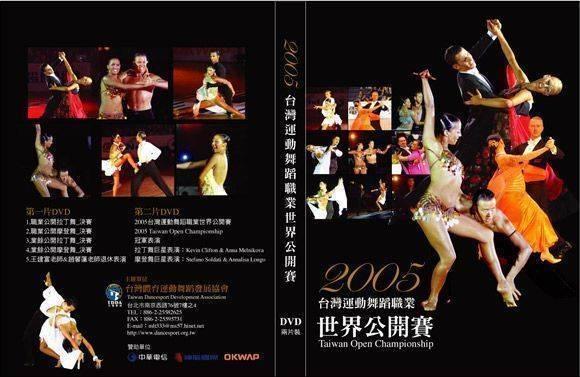 2005世界舞王爭霸賽
