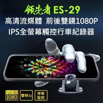 領先者ES-29 高清流媒體 前後雙鏡1080P 全螢幕觸控後視鏡行車記錄器