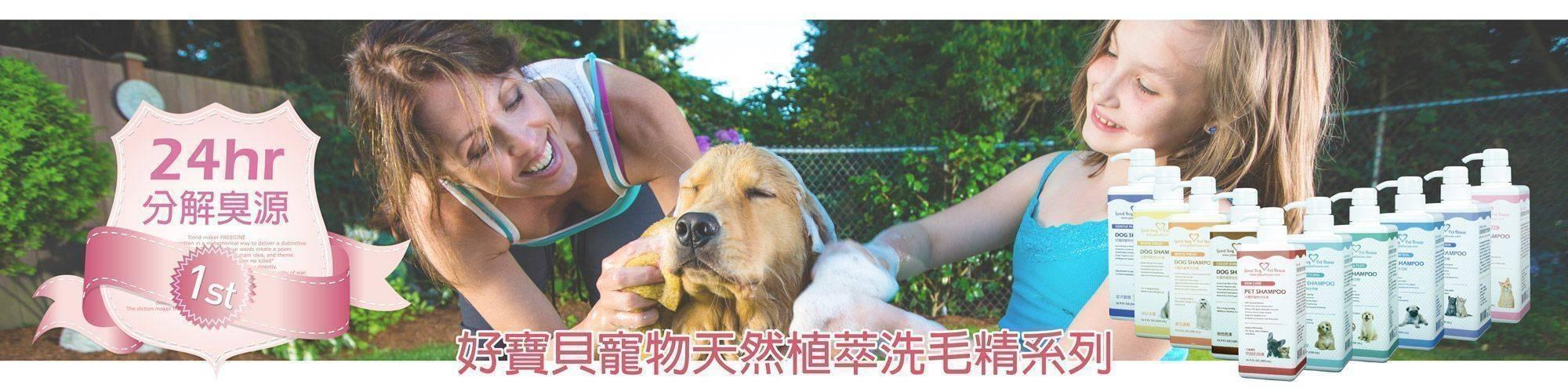 GBPH好寶貝_寵物訓練_天然植萃洗毛精系列01