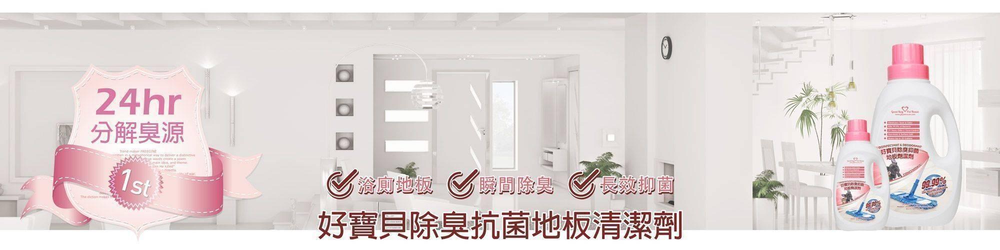 GBPH好寶貝_環境抗菌_地板除臭抗菌清潔劑01