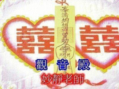 符咒術-和合術-感情挽回-綁情鎖心符咒