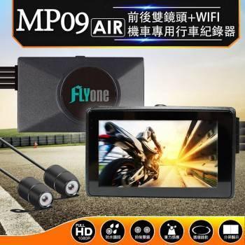 FLYone MP09 AIR 前後雙鏡+WIFI 機車專用行車記錄器