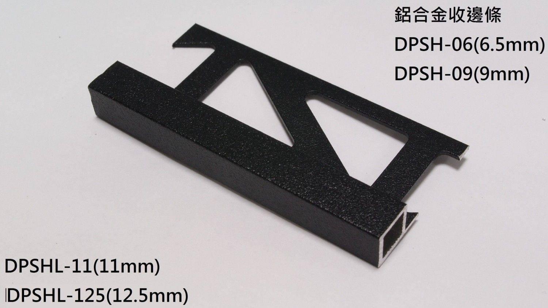 正方型鋁合金【#霧黑DPWH06(6.5mm)~(12.5mm】+轉角,磁磚修邊條,浴室,廚房,陽台,窗戶,平台,轉角專用#054