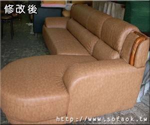 長型沙發修改案例