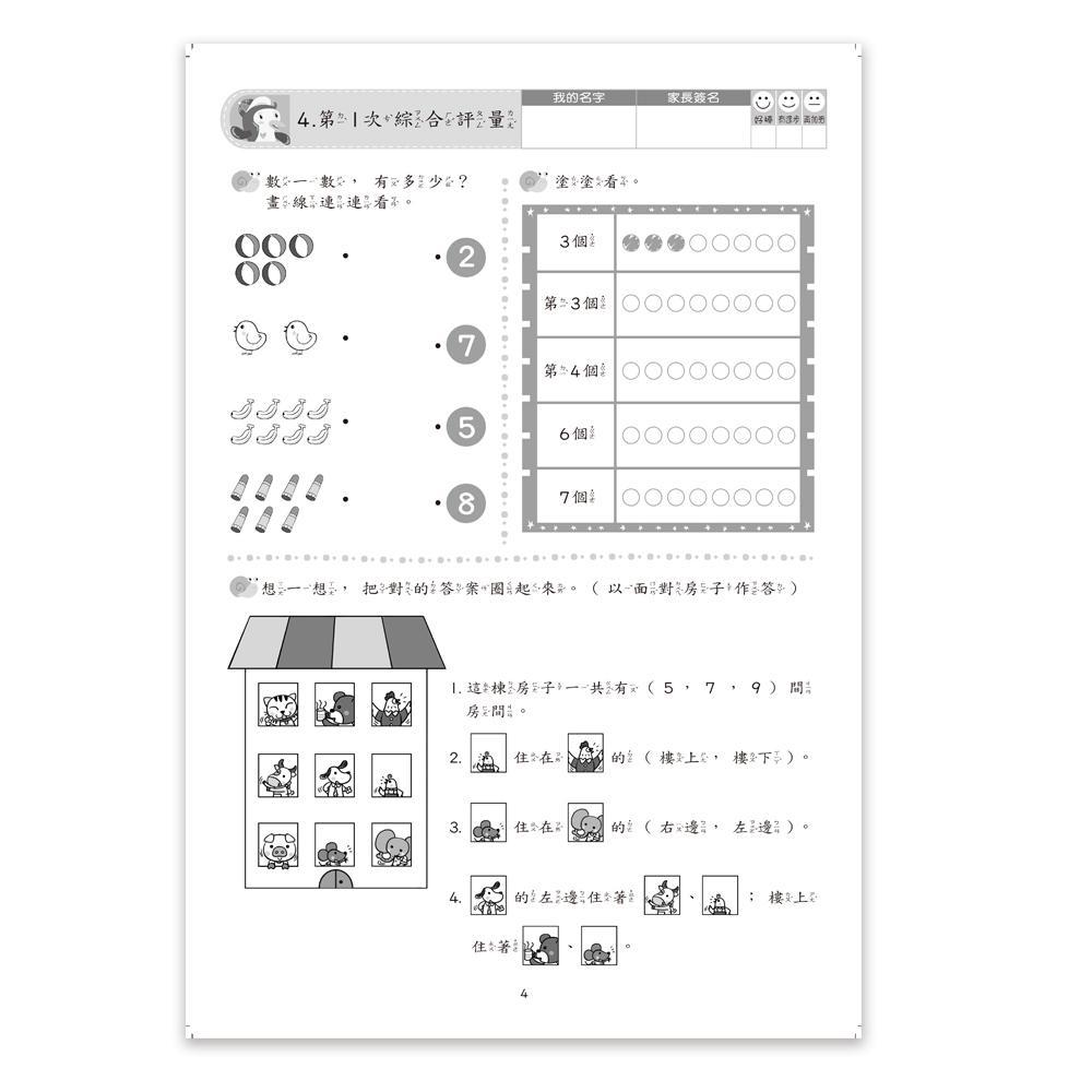 世一-升小一數學綜合評量卷(B379904)