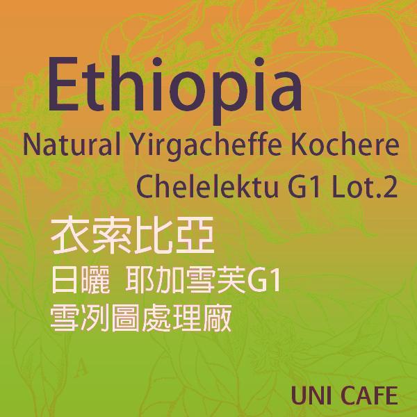 衣索比亞 日曬 耶加雪芙 科洽雷(科契爾)  雪冽圖 G1-02 批次