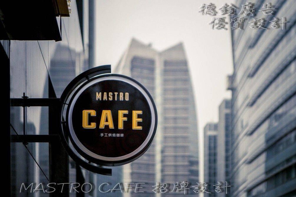 Mastro Cafe - LED招牌