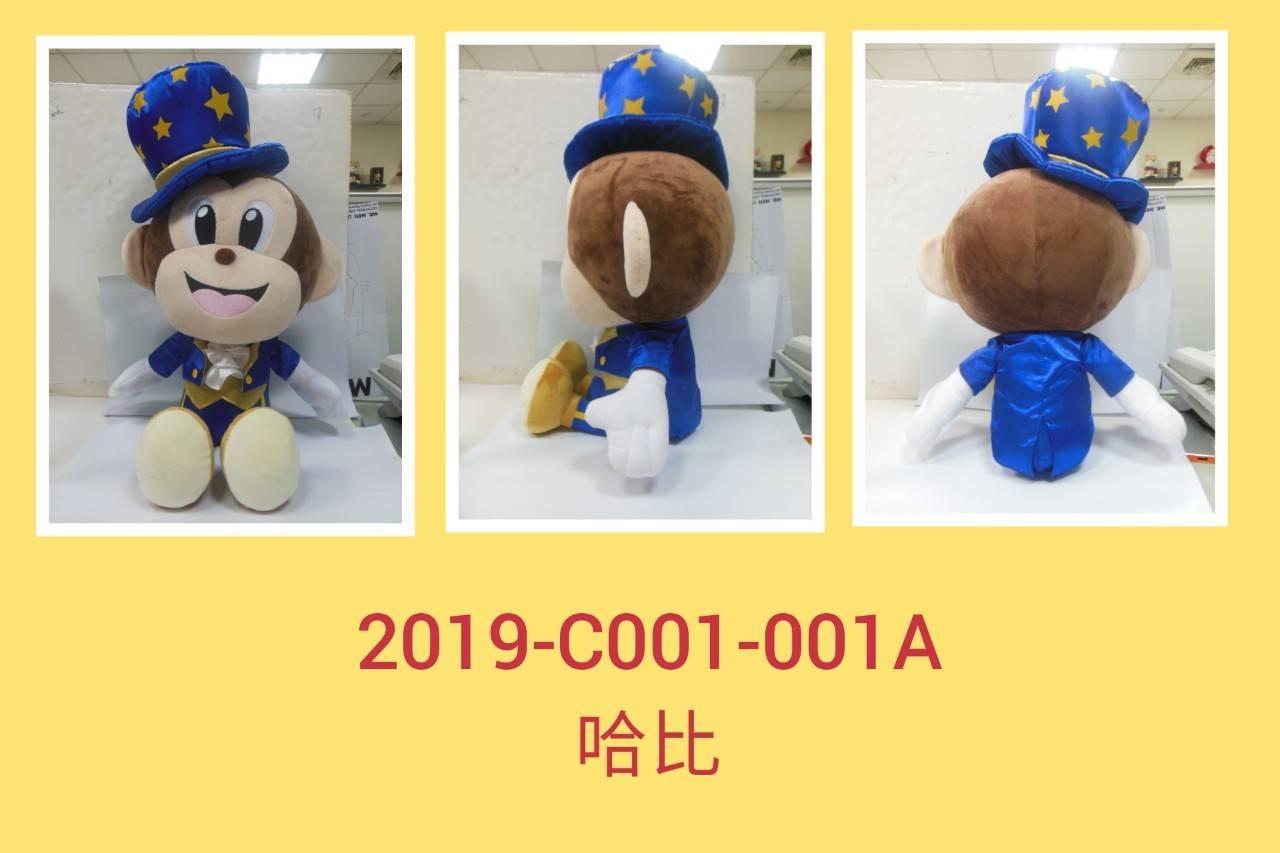 2019-C001-001A 哈比