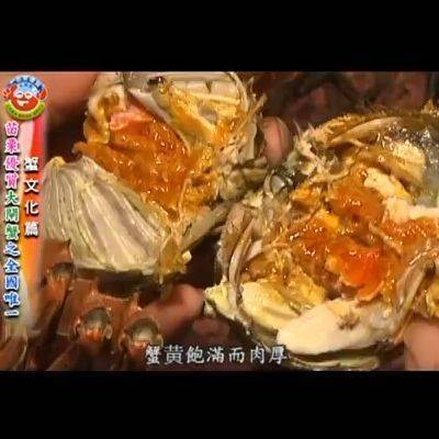 品蟹文化篇