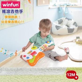 winfun 搖滾吉他手