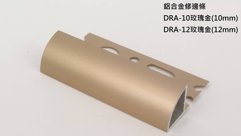 1/4圓鋁合金磁磚修邊條【#DRA-10玫瑰金(10mm) / DRA-12玫瑰金(12mm) 】,浴室,廚房,陽台,窗戶,平台,轉角專用#540