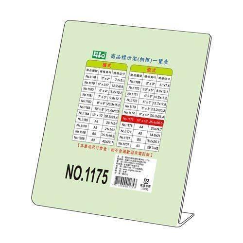 LIFE NO.1175直式壓克力商品標示架
