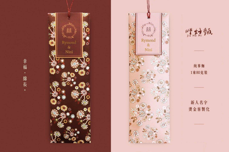 【E-gift】幸福囍麵-客製品