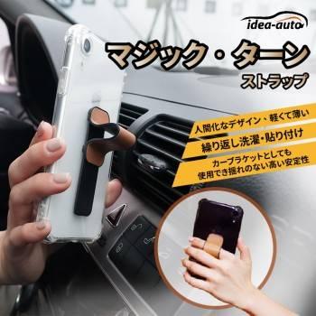 【idea-auto】マジック•ターン•ストラップ