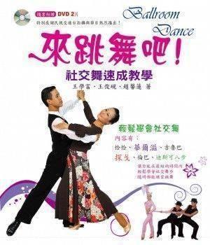 來跳舞吧!社交舞教學有聲書籍