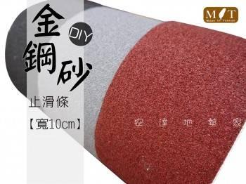 【寬10cm】金鋼砂止滑條