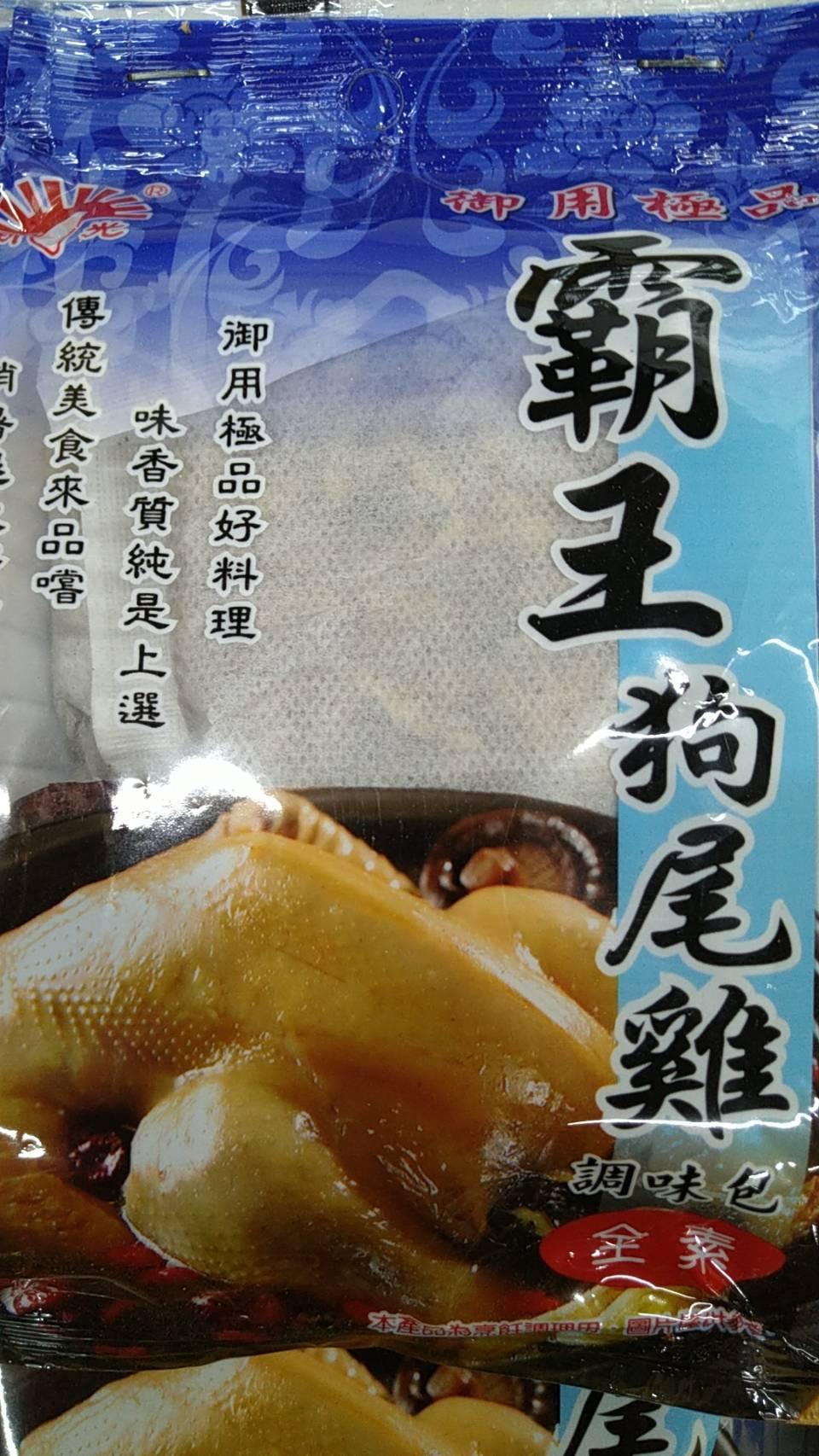 霸王狗尾雞調味包
