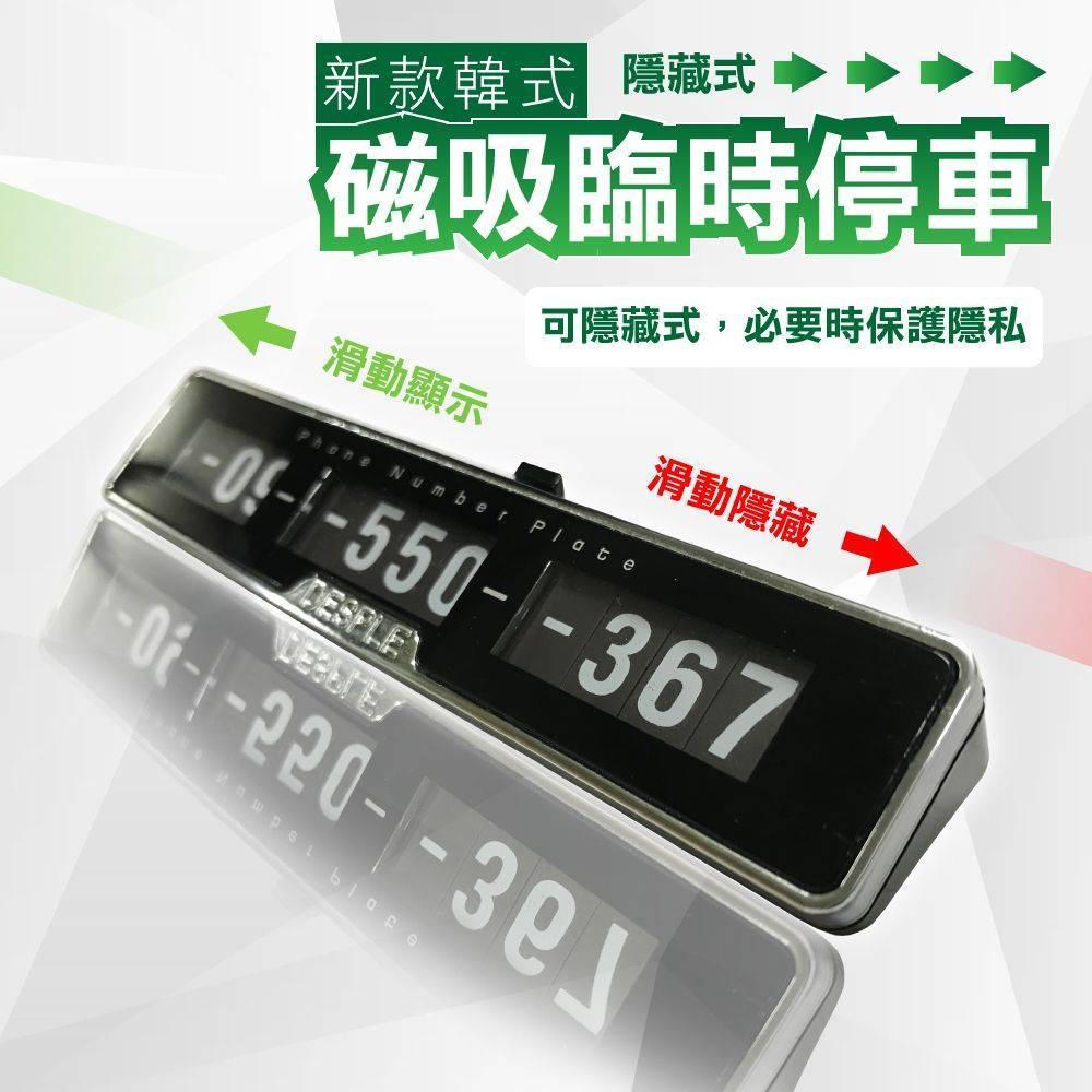 新款韓式磁吸臨停車牌