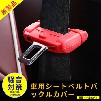 日本【idea-auto】車用シートベルトバックルカバー