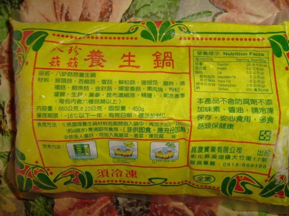 八珍菇菇養生鍋(純素)