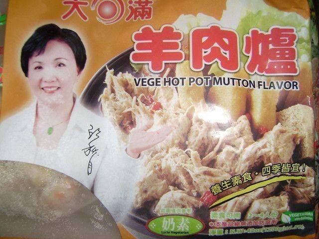 松珍素羊肉爐(蛋素)