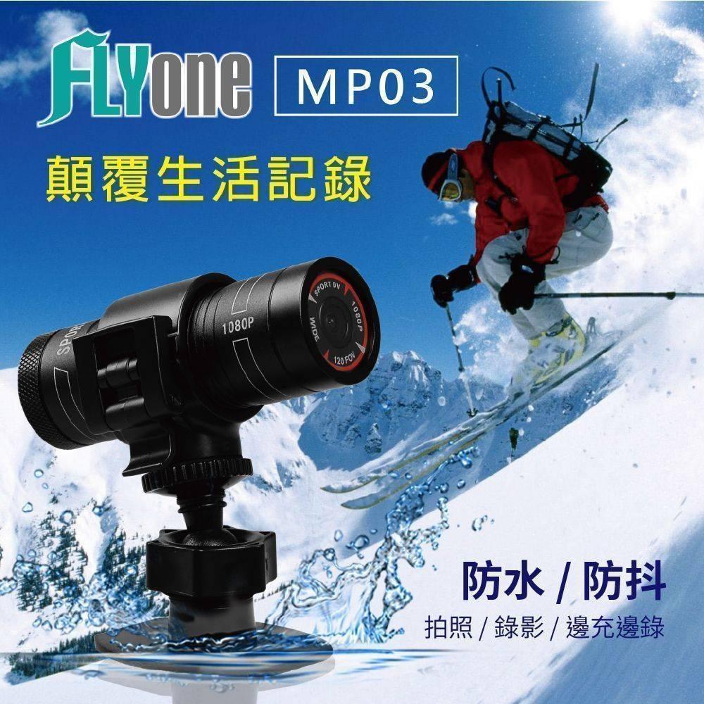 (送32G卡)FLYone MP03 SONY/1080P鏡頭 機車行車記錄器