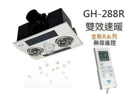 GH-288R