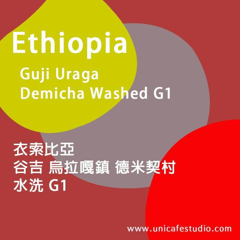 衣索比亞 谷吉 烏拉嘎鎮 德米契村 水洗 G1※2020 新產季 新到貨!!!