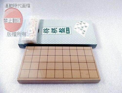 將棋折棋盤