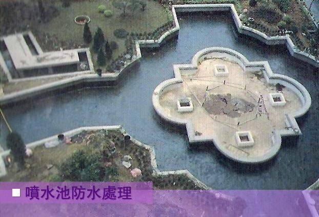 噴水池防水處理及花圃防水