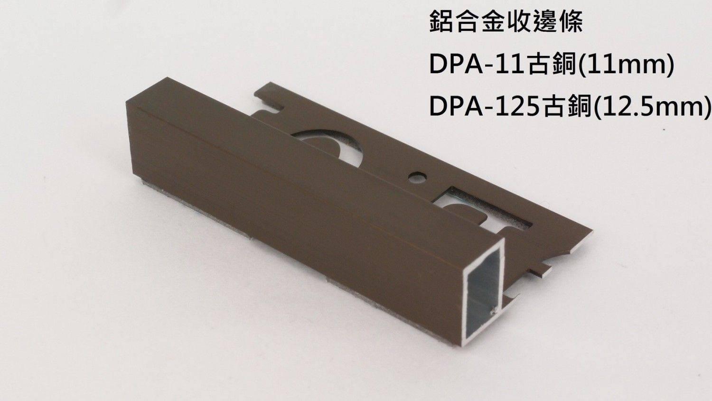 正方型鋁合金【#古銅DPA-11(11mm)~125(12.5mm)】磁磚修邊條,浴室,廚房,陽台,窗戶,平台,轉角專用005