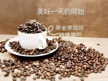 義式冰熱咖啡豆