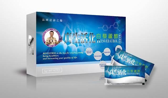 多國專利嚴選精品真生活化白藜蘆醇 RESVERAYROL