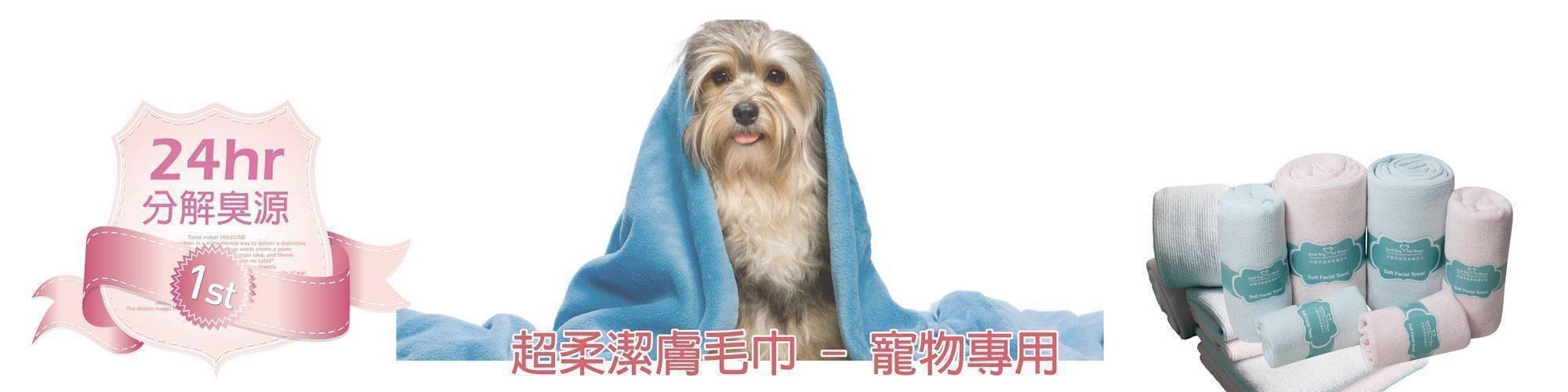 GBPH好寶貝_寵物訓練_超柔潔膚毛巾02