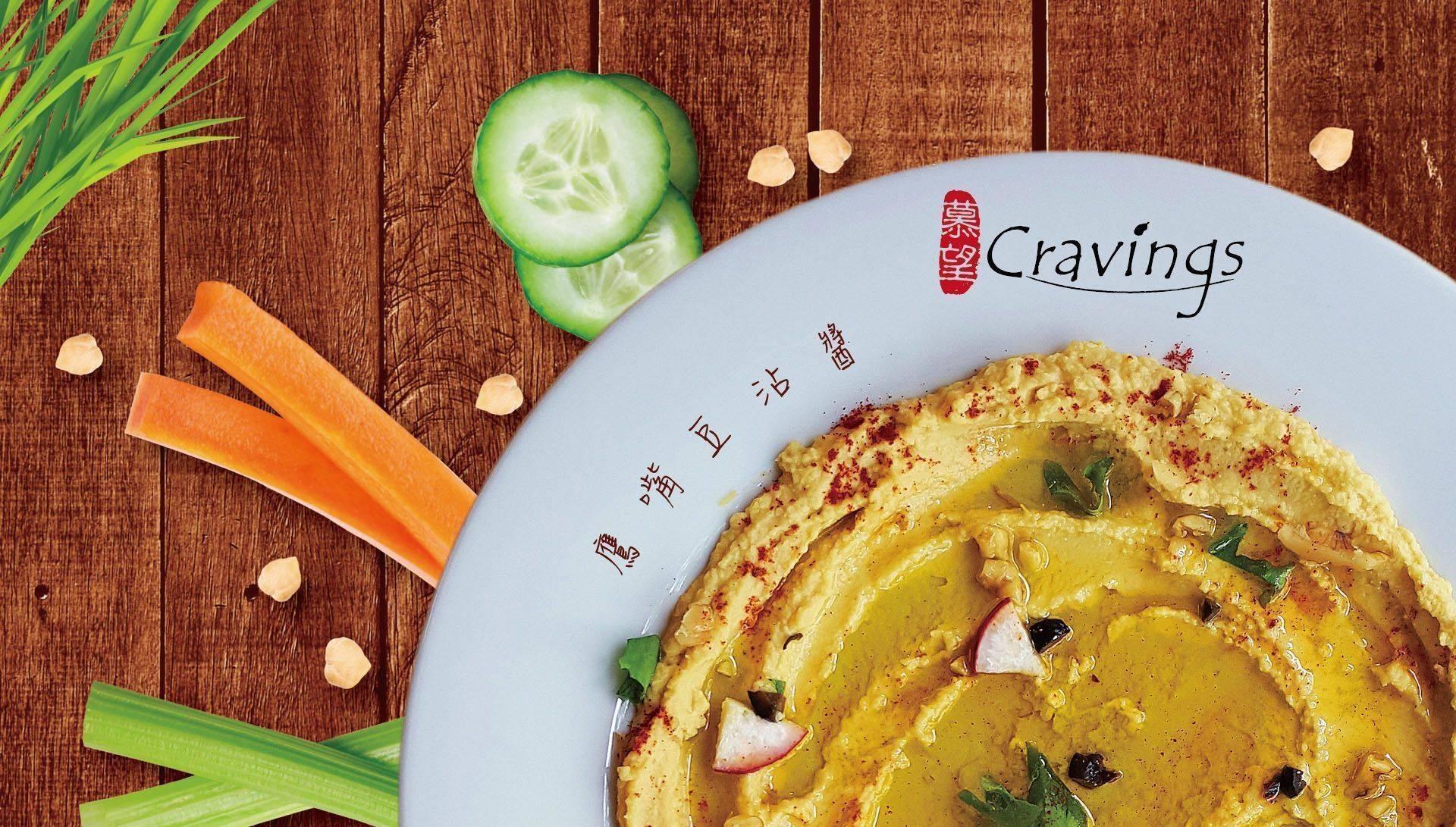 Cravings Hummus