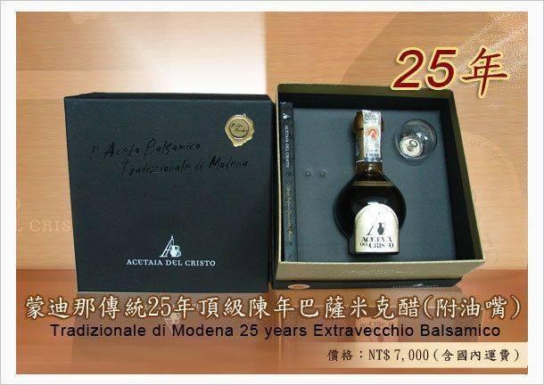 傳統25年特級陳年巴沙米克醋(附油嘴)禮盒