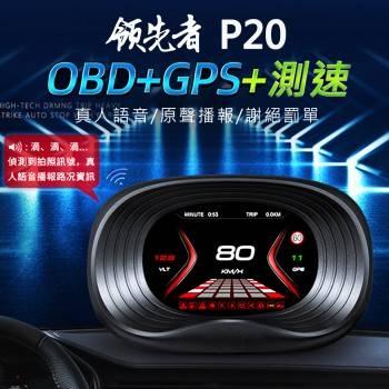領先者 P20 HUD GPS測速提醒+OBD2 雙系統多功能汽車抬頭顯示器