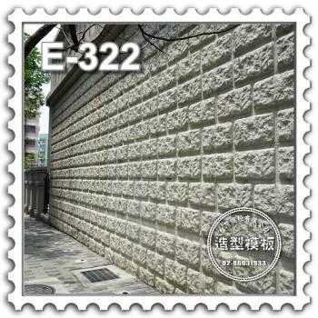 造型模板編號:E-322