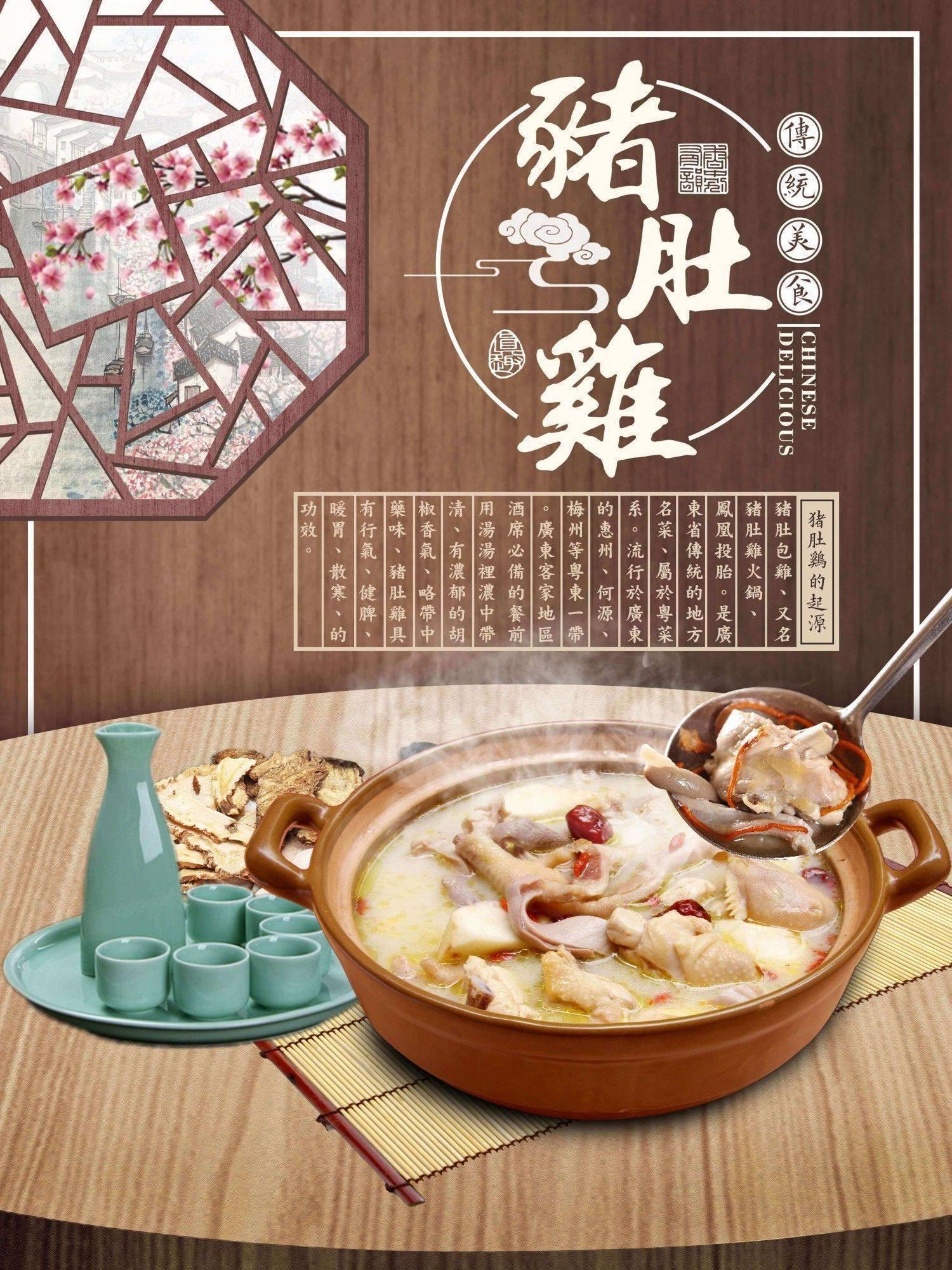 白胡椒豬肚雞(缺貨中)