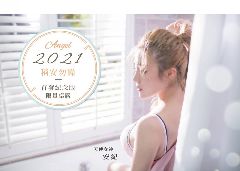 Angel 2021稍安勿躁首發紀念版限量桌曆