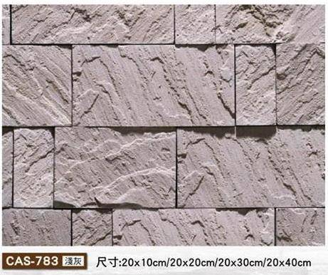 文化石【板岩CAS-883米白 /783淺灰 (2色)】4合一電視牆.外牆.服飾店.餐廳.咖啡廳.民宿商空#0800#P7.303