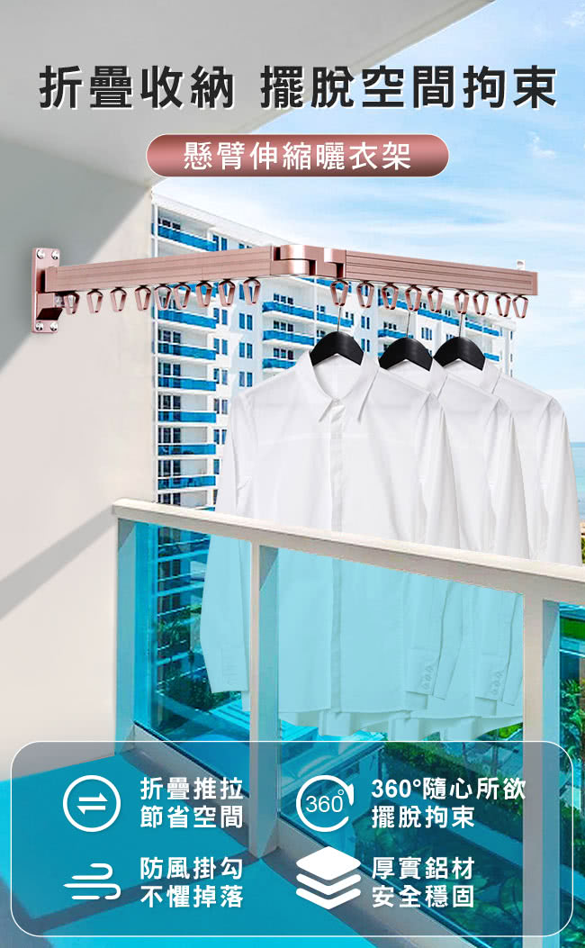 HUSKY 哈適奇 全方位 壁卦式 收納式晾衣架TW-168