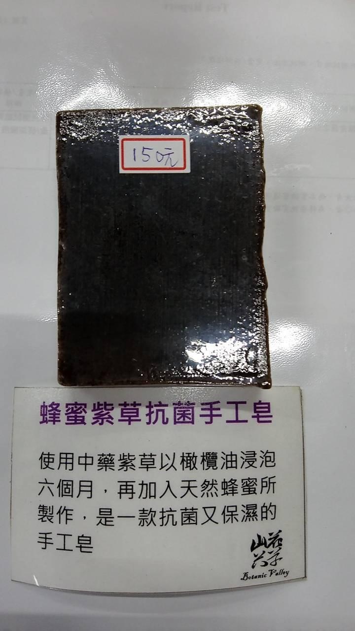 蜂蜜紫草抗菌手工皂