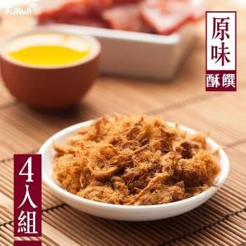 【KAWA巧活】能量豬酥饌肉鬆-原味(4罐)