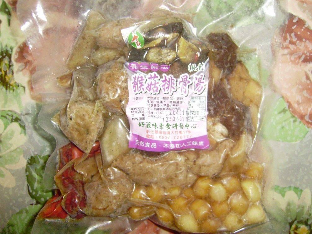 猴菇排骨湯(純素)