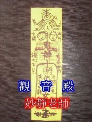 符咒-法術-斬桃花-斷桃花-沖開斷緣符