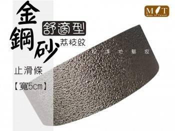 【寬5cm】舒適型_金鋼砂止滑條