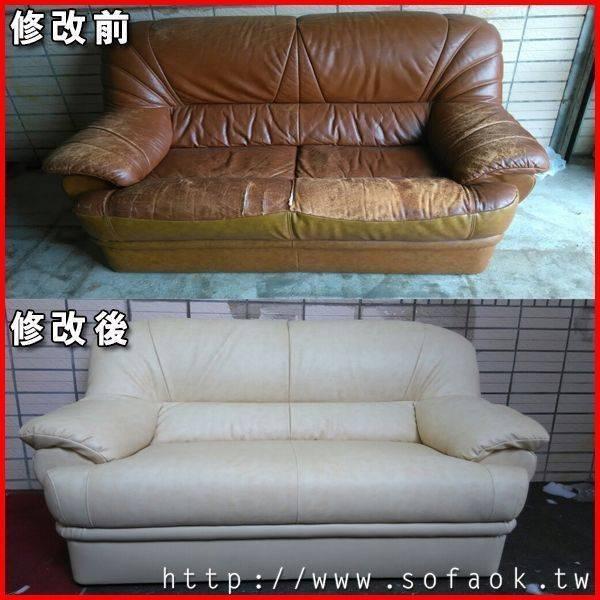 雙人座沙發修理案例[2015006]